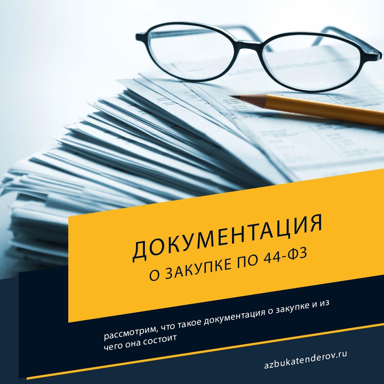 документация о закупке по 44-ФЗ