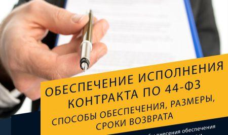 Обеспечение исполнения контракта по 44-ФЗ: существующие способы обеспечения, размеры, сроки возврата + образец письма на возврат обеспечения