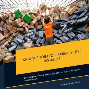каталог товаров работ услуг