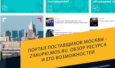 Портал поставщиков Москвы — zakupki.mos.ru. Обзор ресурса и его возможностей