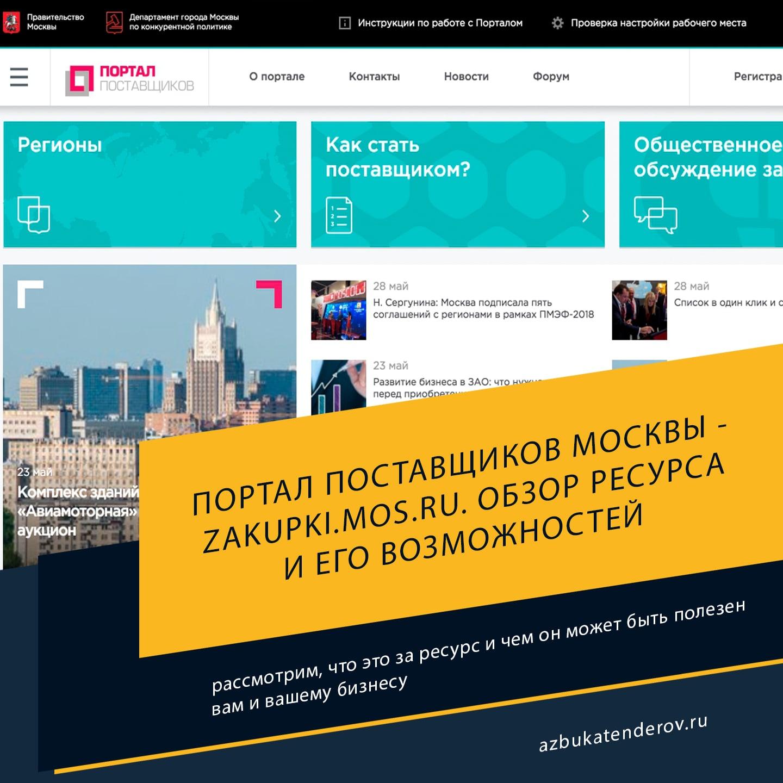 портал поставщиков Москвы