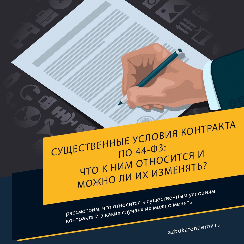 существенные условия контракта