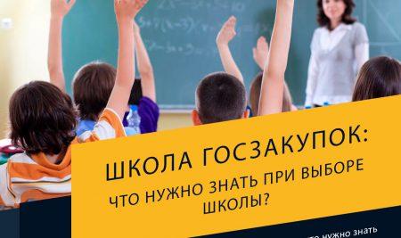 Школа госзакупок: что нужно знать при выборе школы?