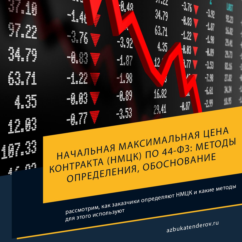 НМЦК по 44-ФЗ