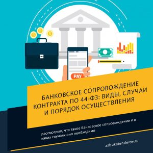 банковское сопровождение контракта по 44-ФЗ