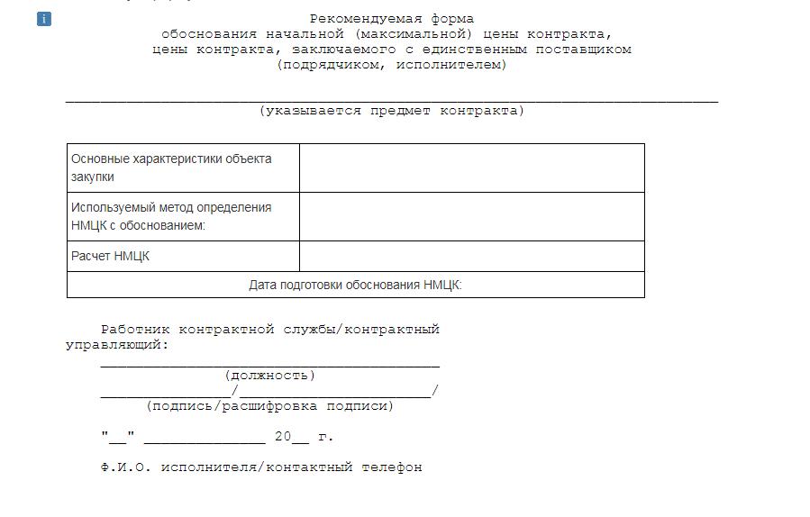 Начальная максимальная цена контракта (НМЦК) по 44-ФЗ и 223-ФЗ: образец + обоснование