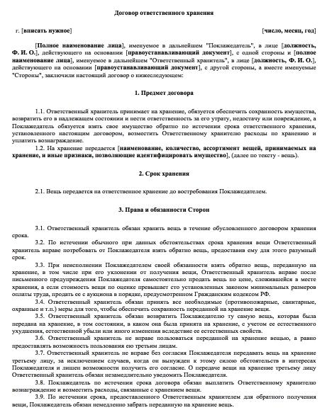 Договор ответственного хранения транспортного средства между юр лицами