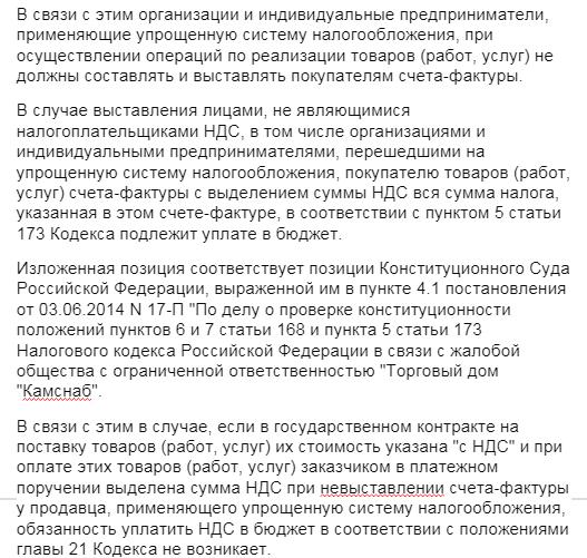 НДС в закупках по 44-ФЗ и 223-ФЗ: компания на УСН, что делать?