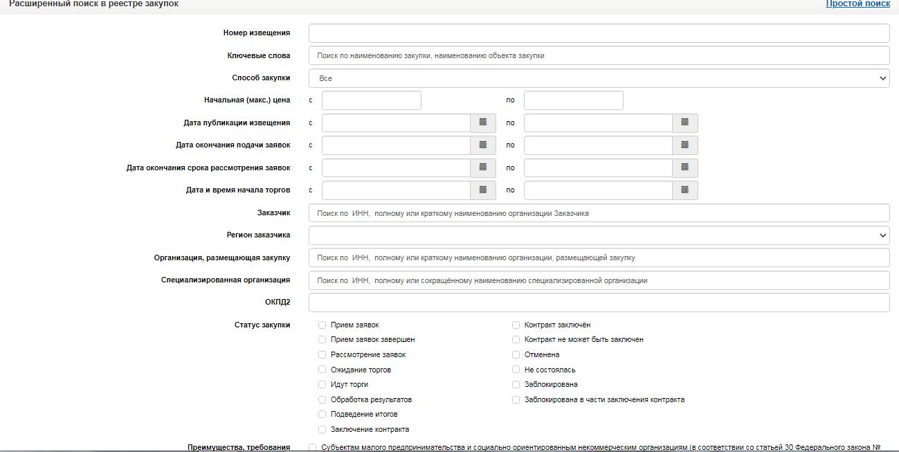 Электронная торговая площадка «Фабрикант»: как на ней зарегистрироваться, что это за площадка и какие торги на ней проводятся?