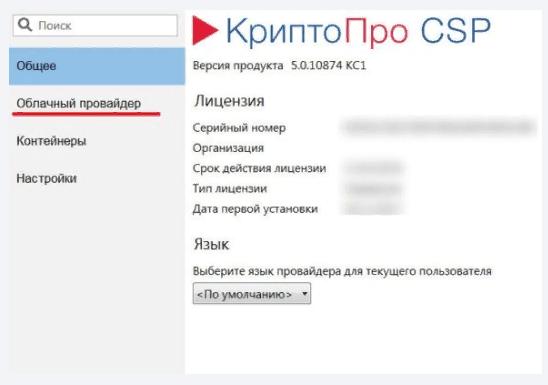 Облачная электронная подпись (ОЭП): как ей пользоваться и что это такое?